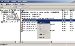 教你管理SQLServer实例(11)TCP/IP协议