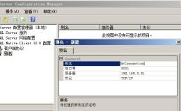 教你管理SQLServer实例(13)客户端协议