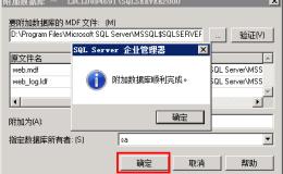SQL Server 2000 数据库还原