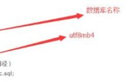 Liunx下Mysql导入utf8mb4数据需要注意的事项