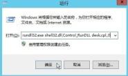 """在windows系统的桌面上显示""""我的电脑""""图标的方法"""