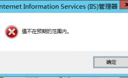 "IIS下站点启动出现错误提示""值不在预期的范围内。""解决方法"