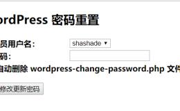 2个快速找回WordPress管理员账户密码的方法