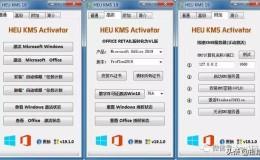 HEU KMS Activator v19.1.0 新增 Windows 10数字许可证激活