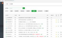 [转载]最新宝塔面板6.9.4破解版(开心版)