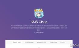 公共的 KMS 地址分享
