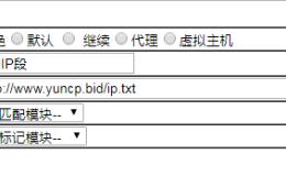 kangle用cloud_ip模块做IP云端黑名单屏蔽访问