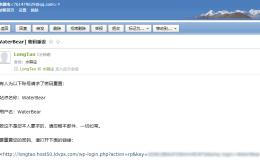wordpress配置SMTP服务发送邮件
