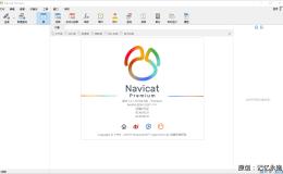 Navicat Premium 12.1.22.0安装与激活