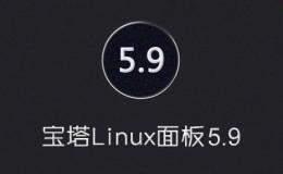 宝塔Linux面板 – 7月4日更新 – 5.9免费版