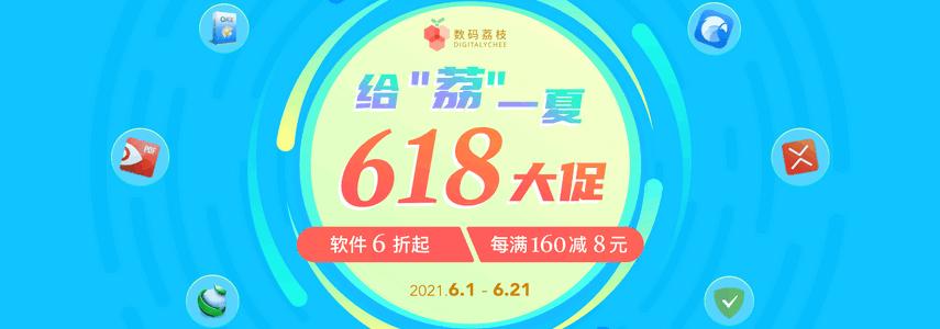 618 正版软件大促