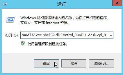 """Windows 2012 r2 如何将""""我的电脑""""放置到桌面"""