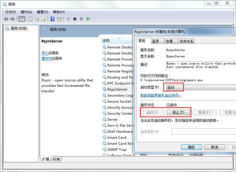 使用rsync 在windows 服务端与linux 客户端数据同步