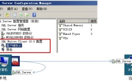 教你管理SQLServer实例(10)网络协议