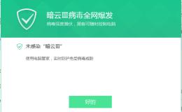 """""""暗云Ⅲ""""病毒 检测与查杀"""