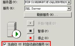 SQL Server 2000 数据库安装教程