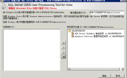 SQL Server 2005 数据库安装教程