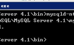 MySQL服务注册(使用命令注册与删除服务)