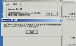 由于另一个程序或正在运行的服务可能正在使用网络地址转换组件(Ipnat.sys)