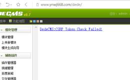 关于织梦后台DedeCMS:CSRF Token Check Failed提示的处理方法