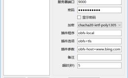密码保护:[转载]如何安装和配置simple-obfs服务端
