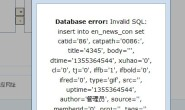 phpweb 发布文章或英文出现乱码的解决方案