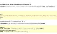 """未能加载文件或程序集""""MySql.Web, Version=6.9.9.0, Culture=neutral, PublicKeyToken=c5687fc88969c44d""""或它的某一个依赖项。系统找不到指定的文件。"""
