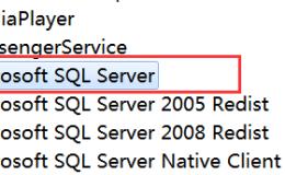 SqlServer2008R2 完全卸载步骤