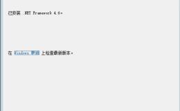"""安装.net4.6时候提示""""你需要先安装对应于KB2919355的更新,然后才可以在windows8.1或windows server2012 R2上安装此产品"""""""