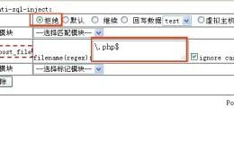 kangle防止网站上传PHP文件