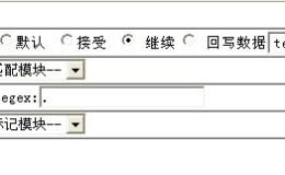 利用kangle的HTTP-only Cookie防XSS跨站攻击
