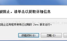 您的安全设置已阻止应用程序使用已过期的Java版本运行