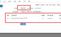 /opt/appnode/appnode-php72/root/usr/sbin/php-fpm –nodaemonize (code=exited, status=78)